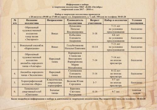 Кружки и секции для школьников - Страница 17 C969bda9034e4ef2464459b655a43c99