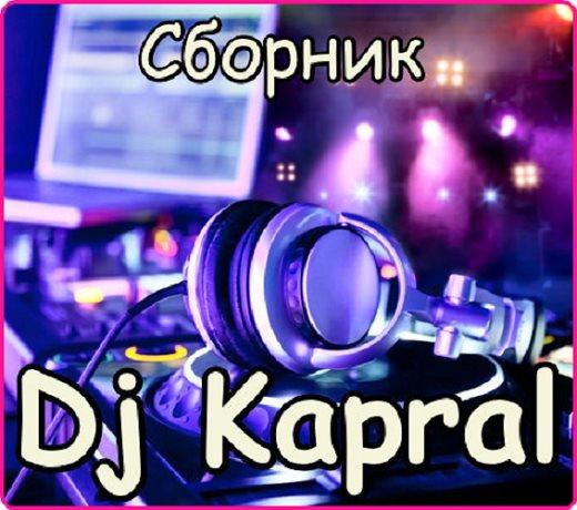 Dj Kapral - Сборник (2017)