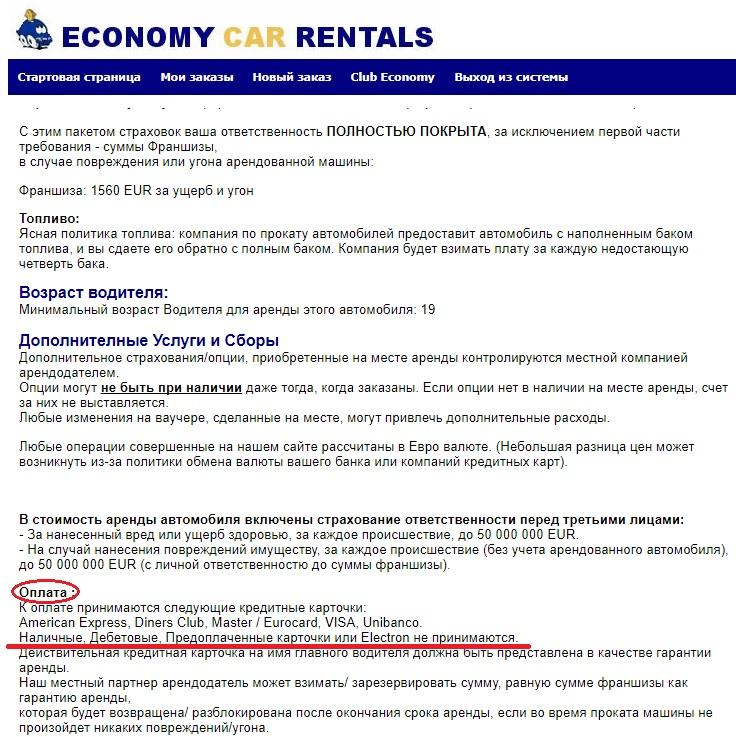 Economy Car Rentals негативный опыт использования