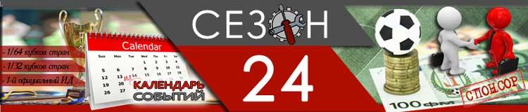 СЕЗОН-24-(27_08).jpg
