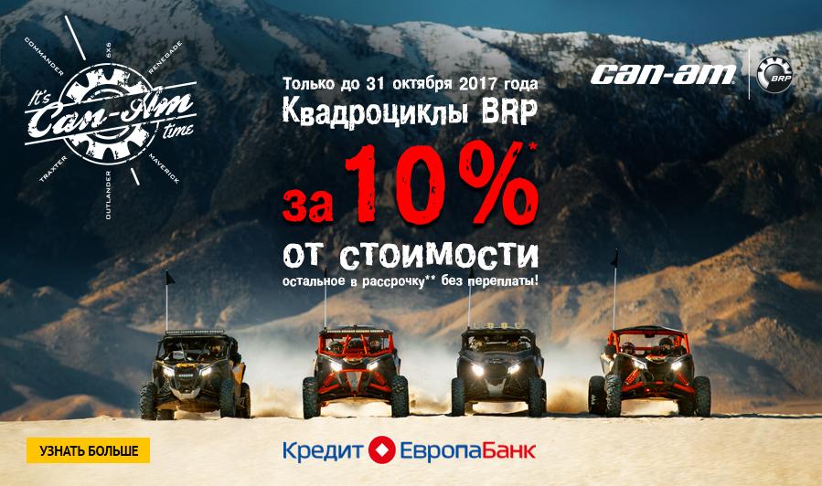 квадроциклы BRP всего за 10% цены