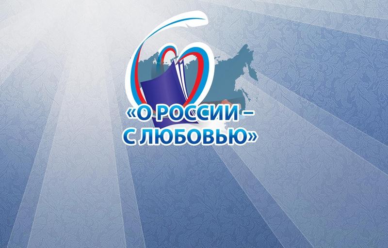 О России – с любовью