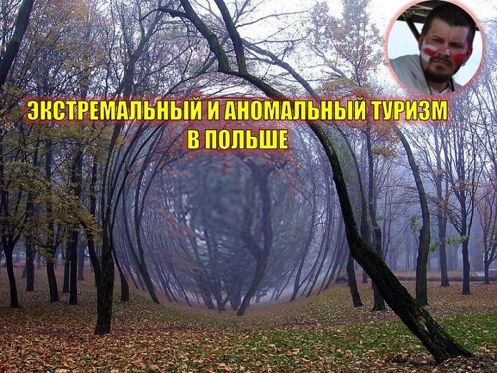 Артур Прузовский про экстремальный и аномальный туризм в Польше