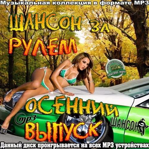 Сборник - Осенний Выпуск. Шансон за рулем (2017)