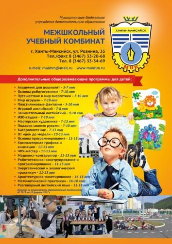 Кружки и секции для школьников - Страница 17 7d3897067afe8a6153d1a7dd3e843e09