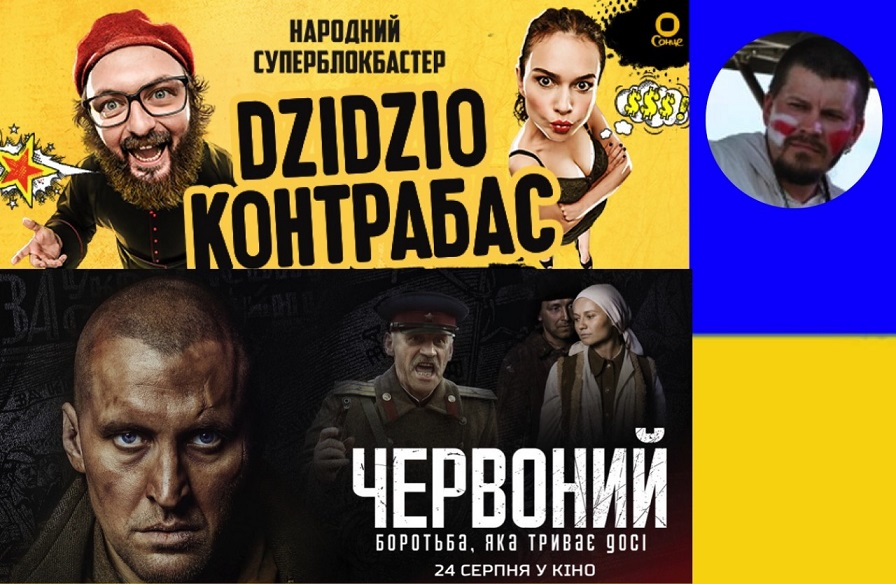 «Dzidzio Контрабас» против «умного кино». Артур Прузовский о любви украинцев к «рагулизму»