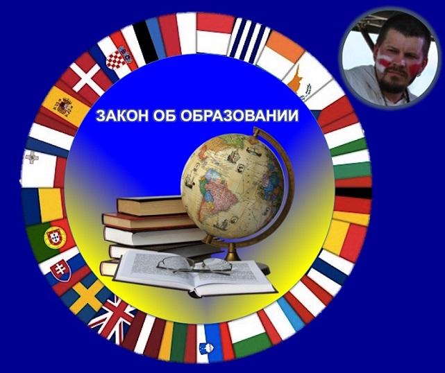 Артур Прузовский, Прузовский, украинский закон об образовании, реформа системы образования, шантаж Венгрии, поддержка Польши, Украинские реформы, закон Украины