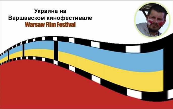 Артур Прузовский про крупнейший киносмотр в Восточной Европе - Варшавский кинофестиваль