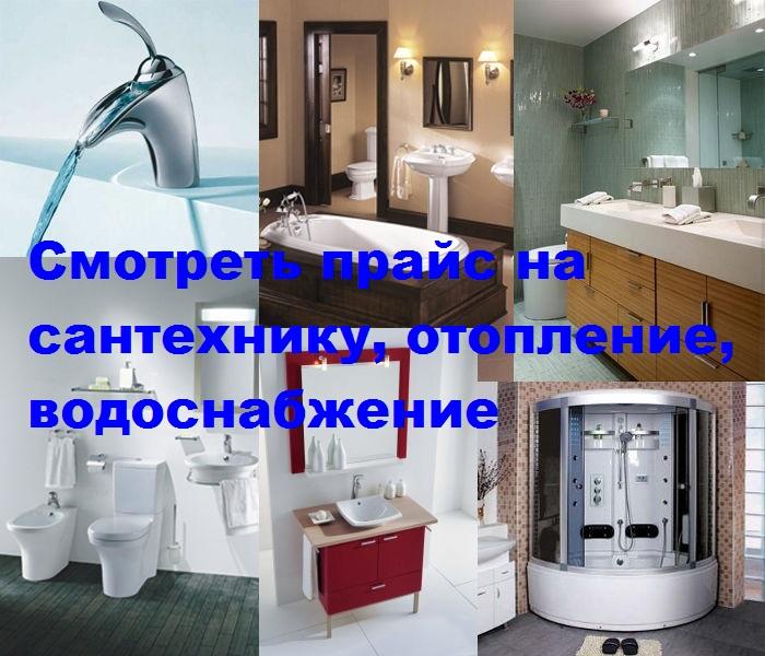 СТК Уфа РБ купить сантехнику