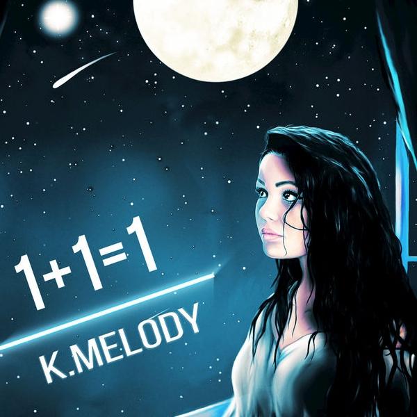K.Melody - Один Одна (2017)