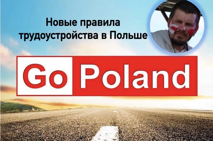 Артур Прузовский о новых правилах трудоустройства в Польше