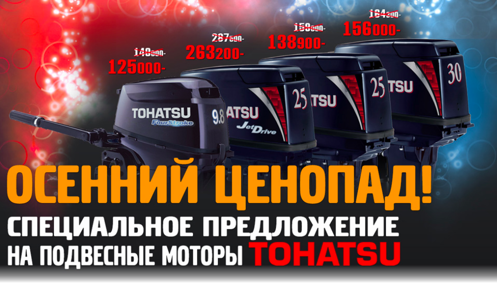 подвесные лодочные моторы Tohatsu