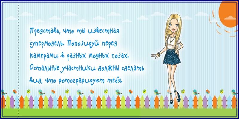 konkursy-dlya-detey-raspechatat-zadaniya-36415-large.jpg