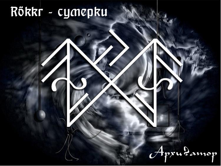 "Став ""Rökkr-Сумерки""  от Архиватор 0922461698134725b4cb6c30f0282445"