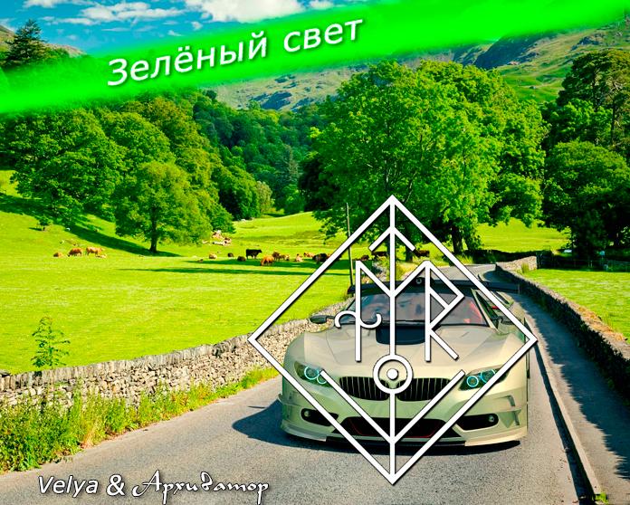"""Став """"Зеленый свет""""  от Velya & Архиватор 0b3f46624a46c11e087becb33e8d9ee4"""