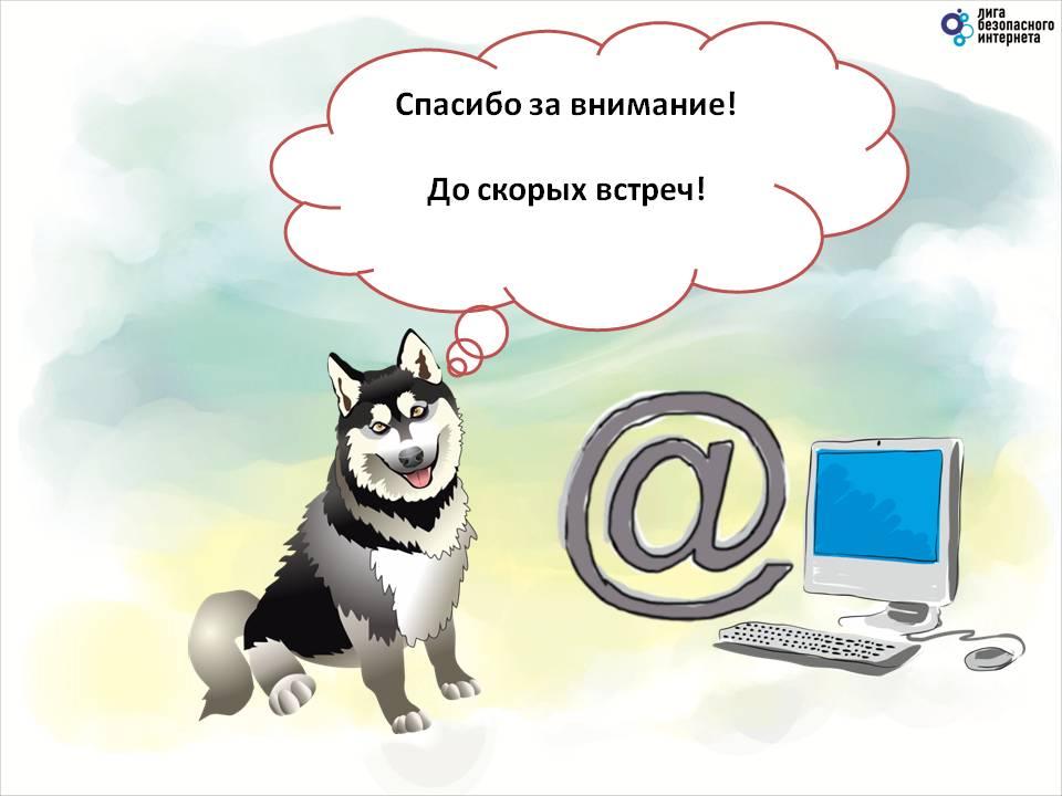 Поздравления, открытки до встречи в интернете
