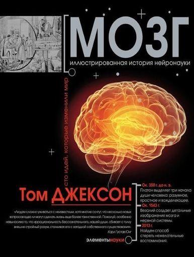 Том Джексон - Мозг. Иллюстрированная история нейронауки (2017/PDF)
