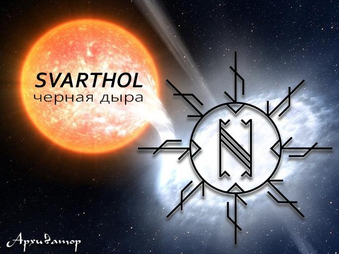 """Став """"Svarthol -""""Черная дыра"""".  от Архиватор 267cc044fd60e7141f88593cc246c222"""