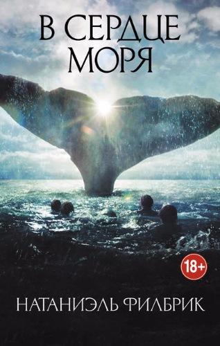 Натаниэль Филбрик - В сердце моря. Трагедия китобойного судна «Эссекс» (2017/FB2)