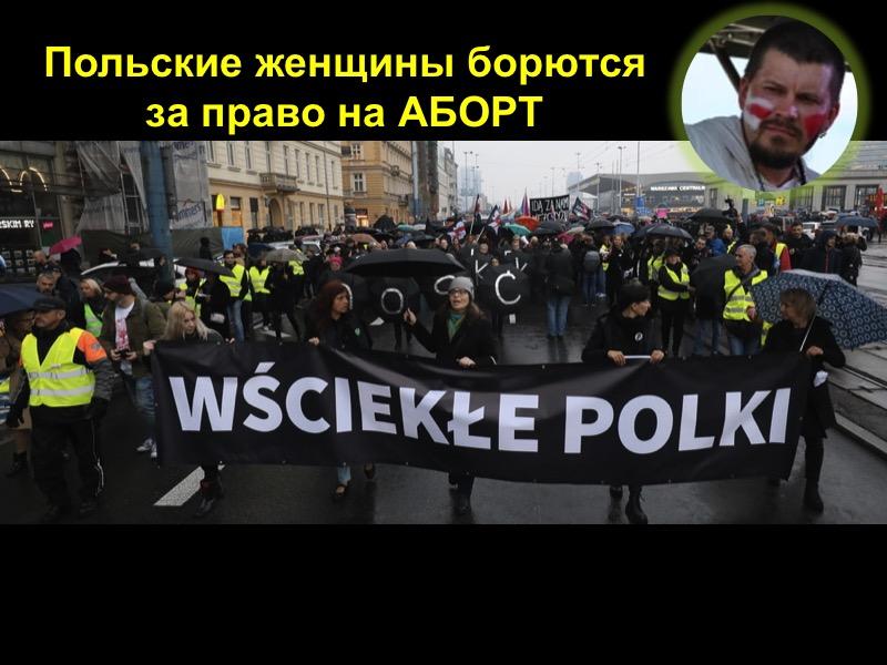 Артур Прузовский о том польские женщины борются за право на аборты