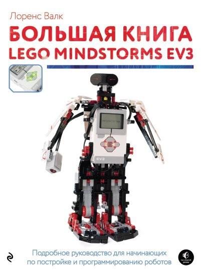Лоренс Валк - Большая книга LEGO MINDSTORMS EV3 (2017/PDF)