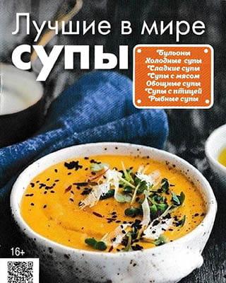Гастроном Лучшие в мире супы (2017/PDF)