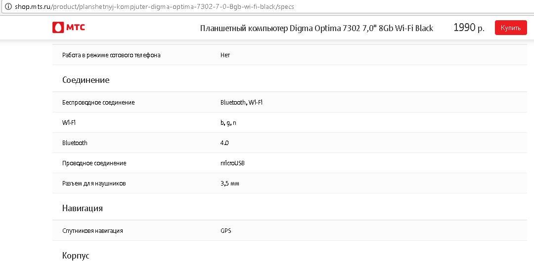 Мошенничество интернет-магазина МТС.