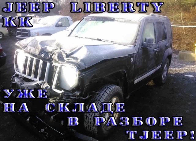 """Территория Jeep"".Запчасти Б/У, NEW, Off-road - Страница 3 7345ae5c0ba9f9241b8706d3253866f9"