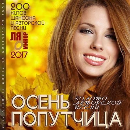 Сборник - Осень Попутчица: 200 Хитов Шансона (2017)