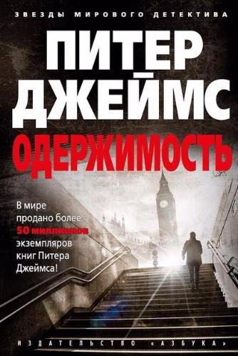 Питер Джеймс - Одержимость (2017/FB2)