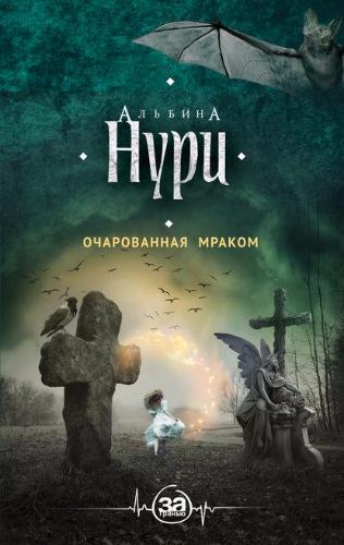 Альбина Нури - Очарованная мраком (2017/FB2)