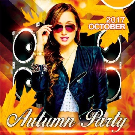Сборник - Autumn Party October (2017)