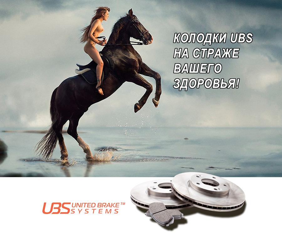 колодки UBS