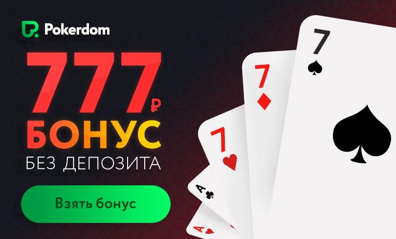777 рублей за регистрацию