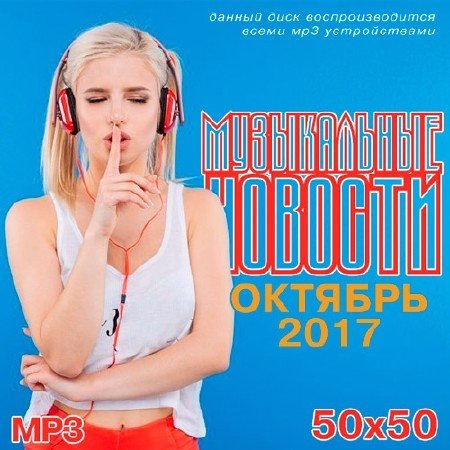 Сборник - Музыкальные Новости. Октябрь (2017)
