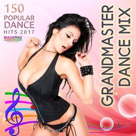 Сборник - Grandmaster Dance Mix (2017)