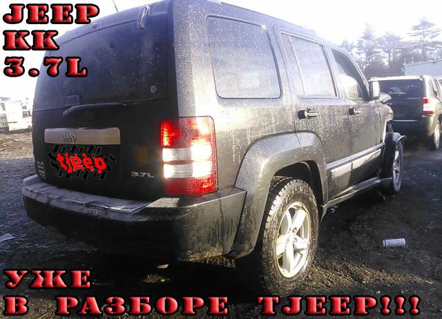 """""""Территория Jeep"""".Запчасти Б/У, NEW, Off-road - Страница 3 E998811f9881b3b47c36dee9c701f4a1"""