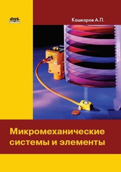 А.П. Кашкаров - Микромеханические системы и элементы (2018/PDF, RTF, FB2, EPUB)