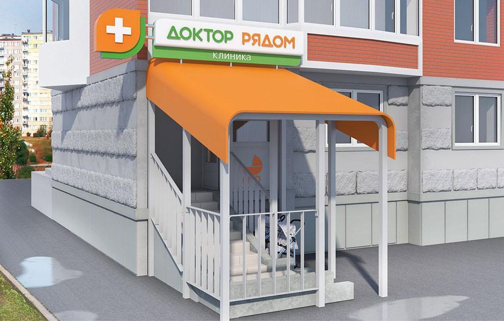 ДЭПиР г.Москвы: в рамках программы «Доктор рядом» бизнес вложит в арендованные объекты 608 млн. рублей