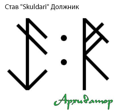 "Став ""Skuldari"" Должник.""  от Архиватор F8963c51c3c0ba3e3775b41c0d2b920f"