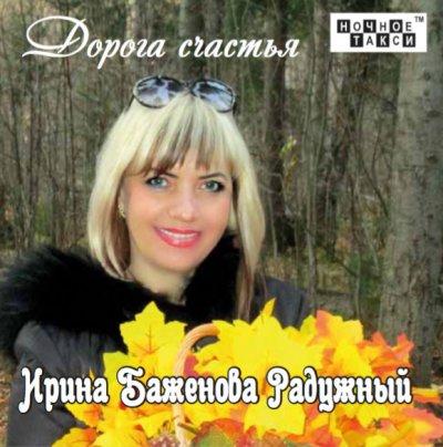 Ирина Баженова - Радужный - Дорога счастья (2017)