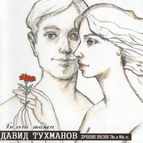 Музыка Ретро в Контакте