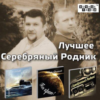 Серебряный родник - Лучшее (2017)