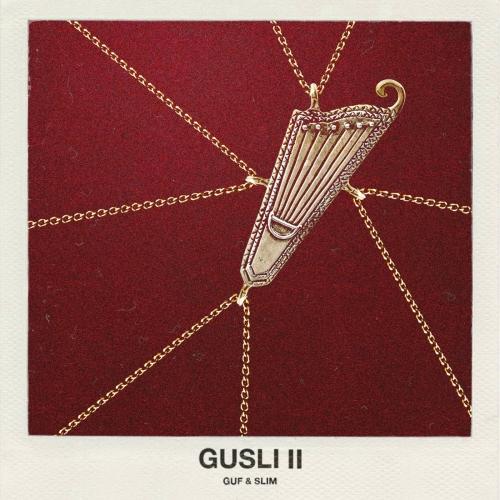 Guf & Slim - GuSli 2 (2017)