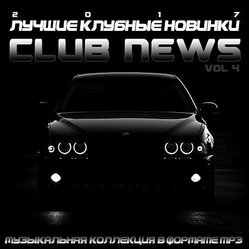 VA - Лучшие клубные новинки Vol.4 (2017)
