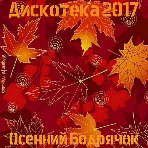 VA - Дискотека 2017 - Осенний Бодрячок (Compiled by ZeByte) (2017)