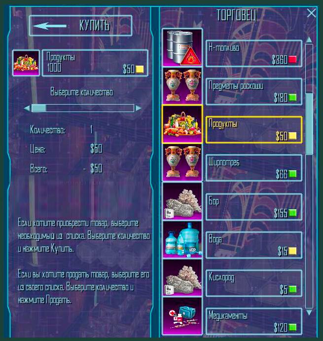 товары в игре.jpg