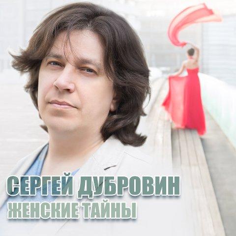 Сергей Дубровин - Женские тайны (2017)