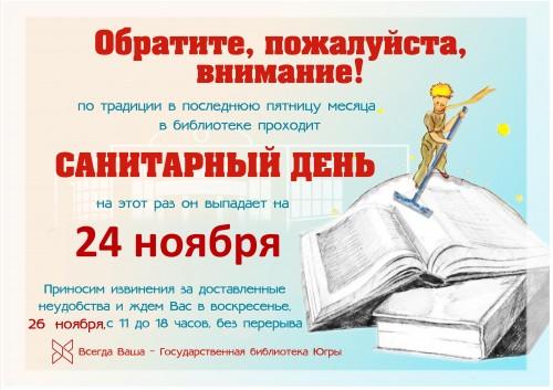 Государственная библиотека Югры Ad78b53601d5756287911d2f97bf294e