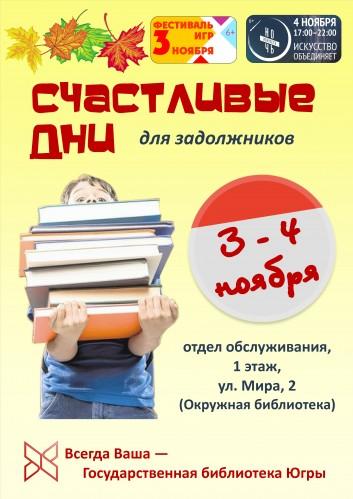 Государственная библиотека Югры C91a8f4068157e51dad61f91d89054c3